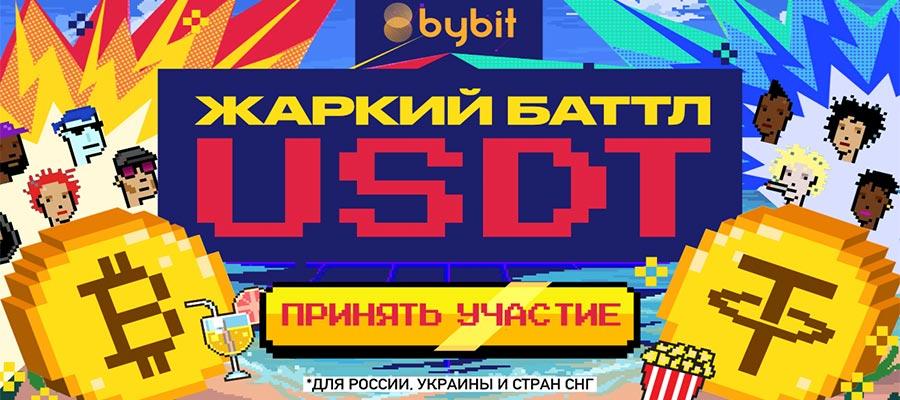 Трейдинг как спорт и битва стратегий — Конкурс от криптобиржи Bybit