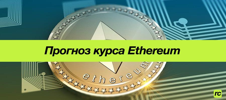 Какой будет курс Ethereum по мнению трейдеров и специалистов в 2021 году