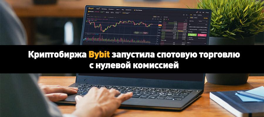Криптобиржа Bybit запустила спотовую торговлю