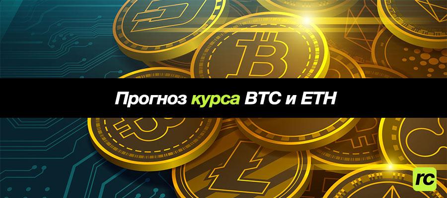Прогноз курса Биткоина (Bitcoin) и Эфириума (Ethereum) на неделю с 2 по 8 августа