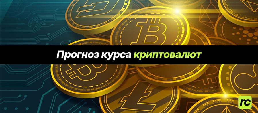 Какой будет курс Биткоина (BTC) в августе 2021 года — Bitcoin повторяет модель Wycoffa