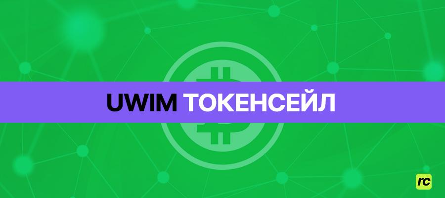 ICO криптовалюты UWIM Blockchain
