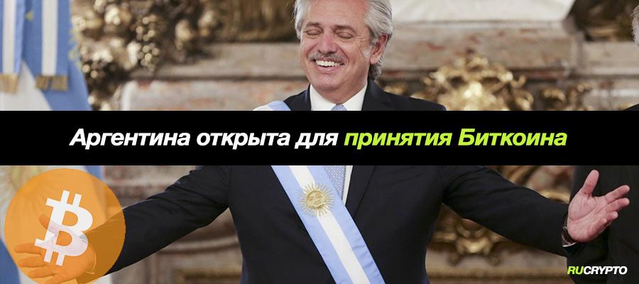 Аргентина открыта для принятия Биткоина, говорит президент Альберто Фернандес