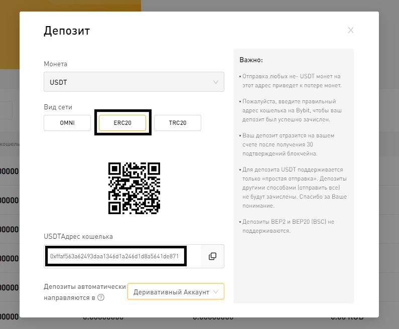 BYBIT перевод криптовалюты