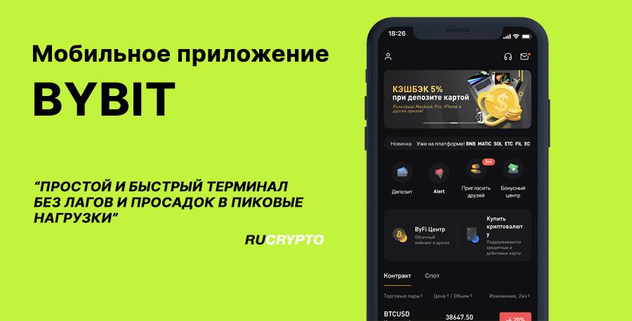 Мобильное приложение BYBIT