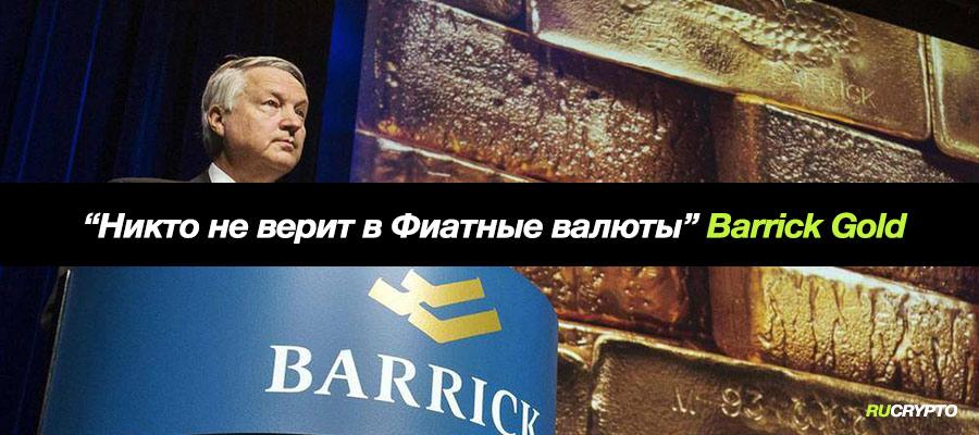 Глава Barrick Gold Марк Бристоу: «Никто больше не верит в фиатные деньги»