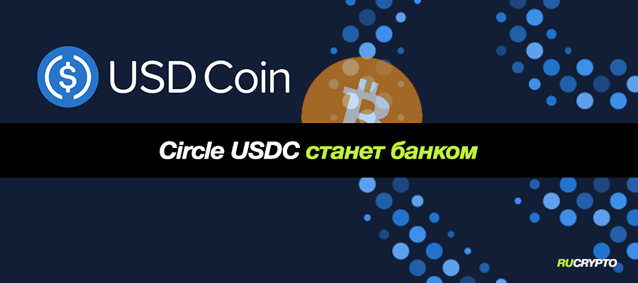 Circle USDC становится коммерческим банком