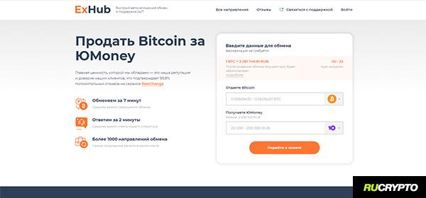 Обменник криптовалют Exhub.io