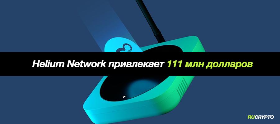 Блокчейн 5G компания Helium Network привлекает 111 млн долларов