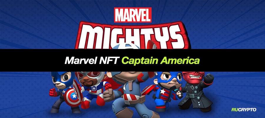 "Marvel NFT Капитан Америка ""Marvel Mightys — Season 1 — Captain America"""