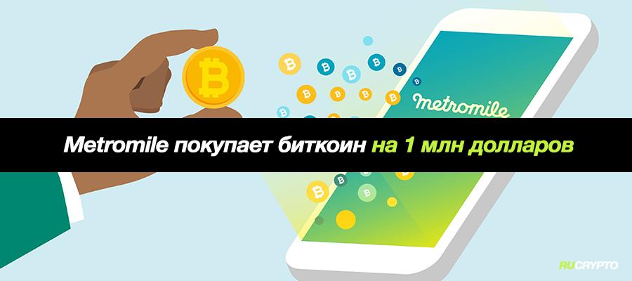 Metromile добавляет Биткоин в качестве оплаты и покупает BTC на 1 миллион долларов