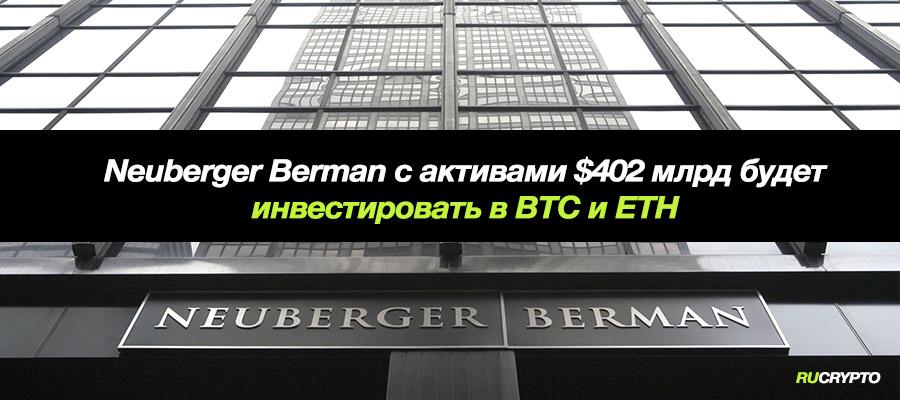 Neuberger Berman с активами $402 млрд одобрила возможность инвестирования в Биткоин и Эфириум