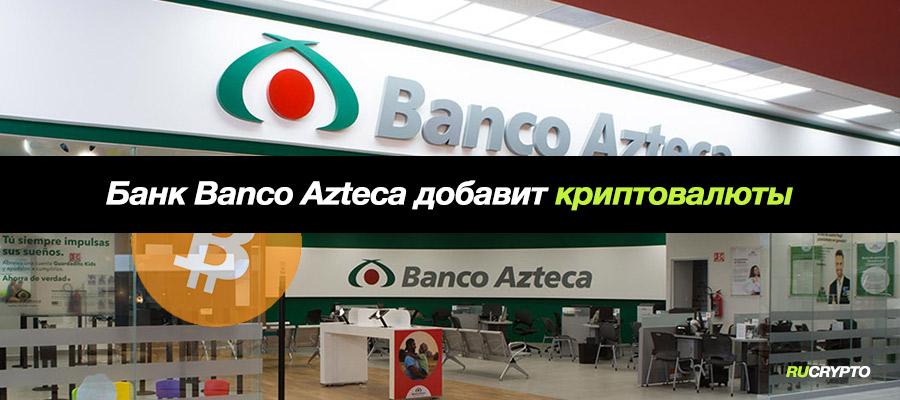 Мексиканский миллиардер говорит, что его банк Banco Azteca скоро добавит поддержку Биткоина