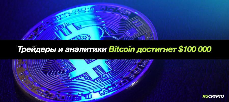 Крипто трейдеры и аналитики считают, что Биткоин (BTC) достигнет 100 000 долларов