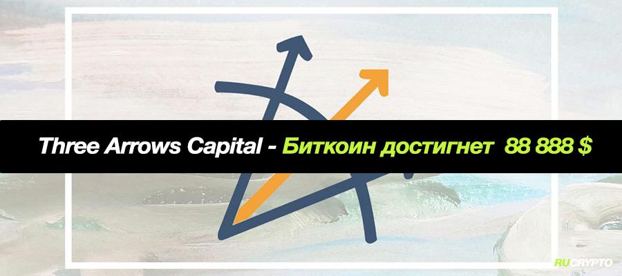Крипто-миллиардер Су Чжу из фонда Three Arrows Capital ожидает что Биткоин взлетит до $88 тыс. менее чем через два месяца