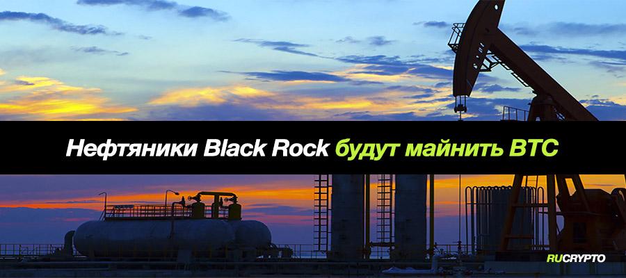 Нефтяная компания Black Rock Petroleum установит один миллион машин для майнинга криптовалют
