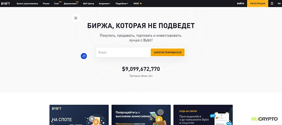 ByBit обзор биржи криптовалют