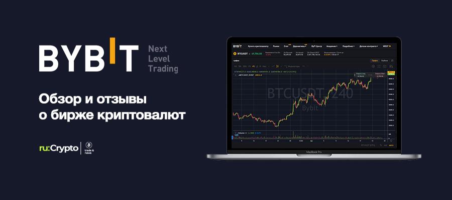 BYBIT: обзор и отзывы о бирже криптовалют bybit.com