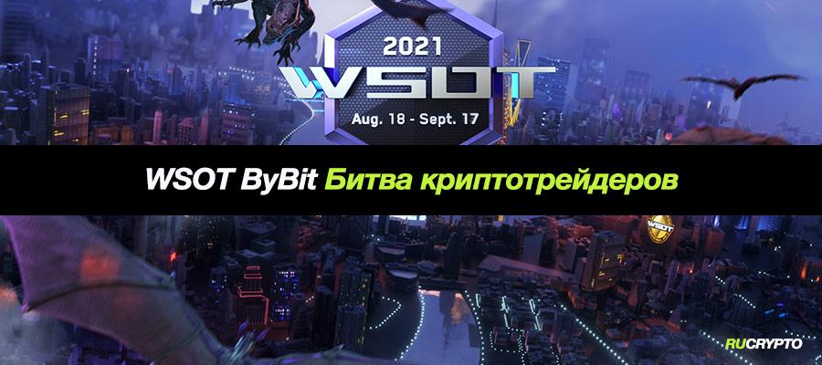 WSOT ByBit битва криптовтрейдеров