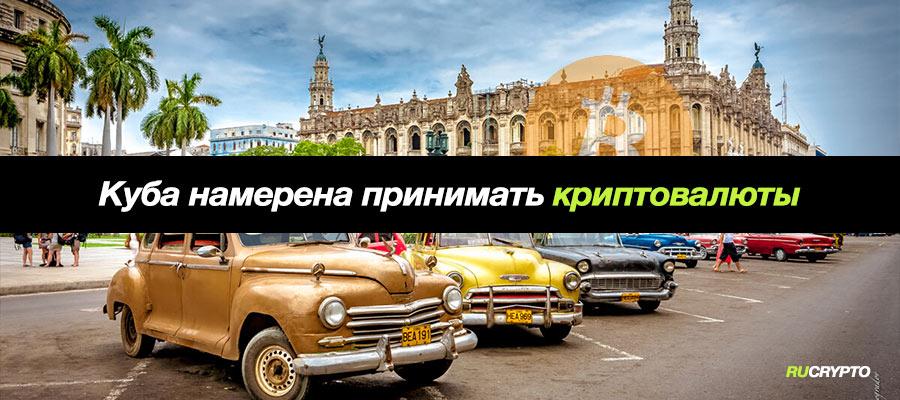 Куба как и Сальвадор намерена признать и начать регулировать криптовалюту
