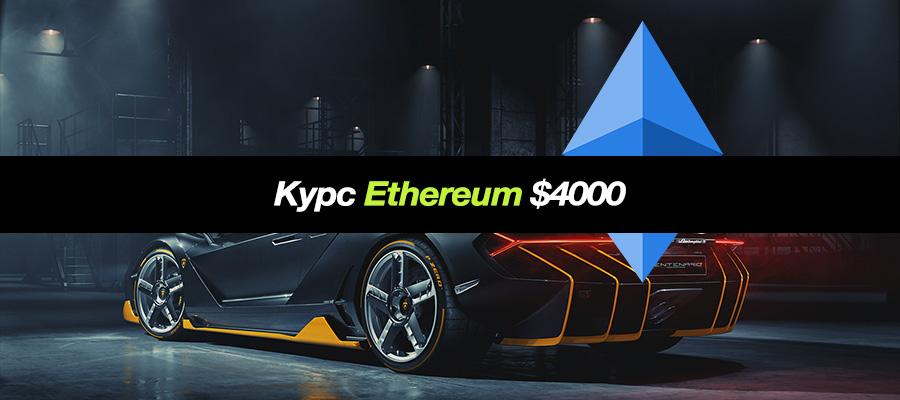 Эфириум (Ethereum) нацелен на $4000 за 1 ETH по мнению аналитиков в августе — сентябре 2021 года