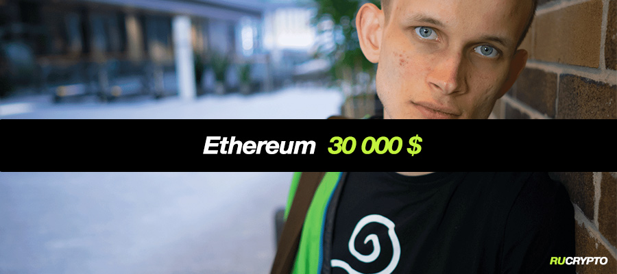 Ethereum (ETH) $30 000 к концу года по словам основателя Виталика Бутерина