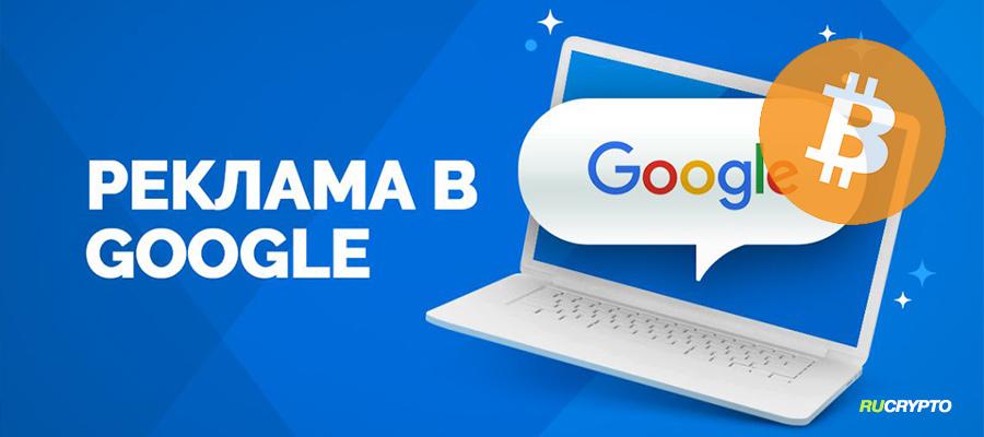 Реклама криптовалют в Гугл