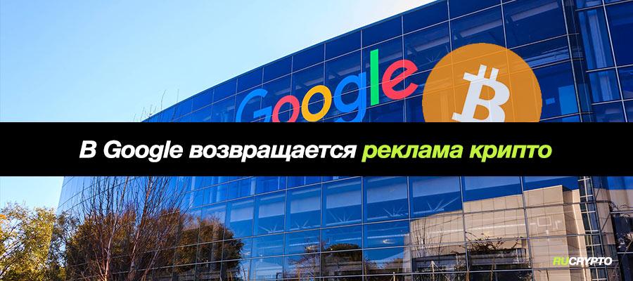 Google снова возобновил показ рекламы криптовалют в США