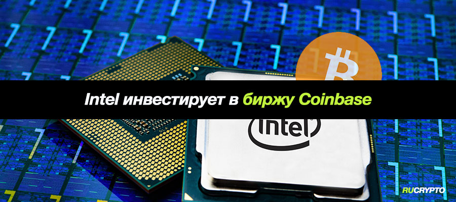 Intel инвестирует в биржу криптовалют Coinbase $800 000