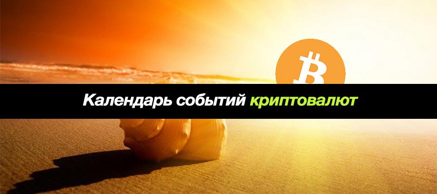 Календарь событий криптовалют на август 2021 — Самые важные события криптовалют и альткоинов