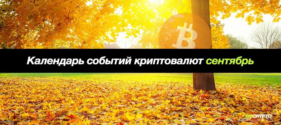 Календарь событий криптовалют на сентябрь 2021 — Самые важные события криптовалют и альткоинов