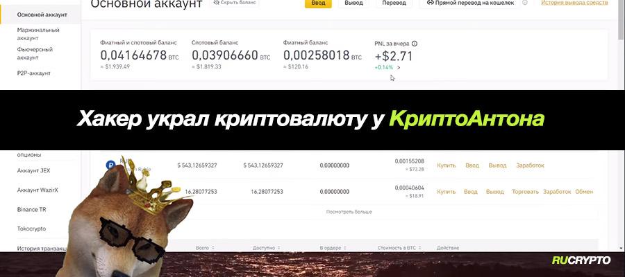 Хакеры украли криптовалюту у КриптоАнтона с биржи Binance