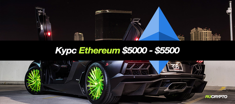 Курс Эфира (Ethereum) $5000 — Почему ETH вырастет до $5000 — $5500 в 2021 году