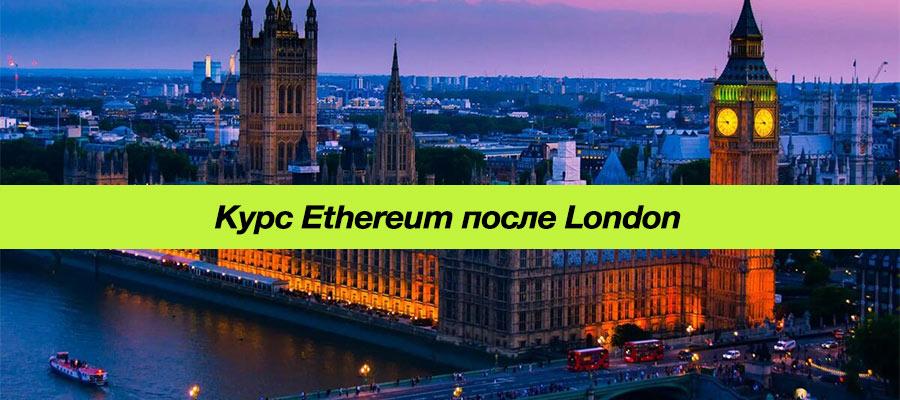 Прогноз курса Эфириума (ETH) в августе — Курс Ethereum после выхода London