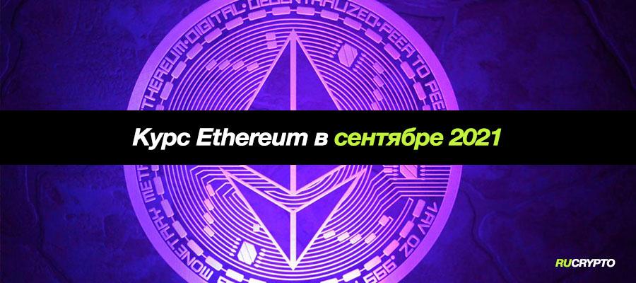 Курс Эфира (Ethereum) в сентябре 2021 года — ETH идёт на 4000$