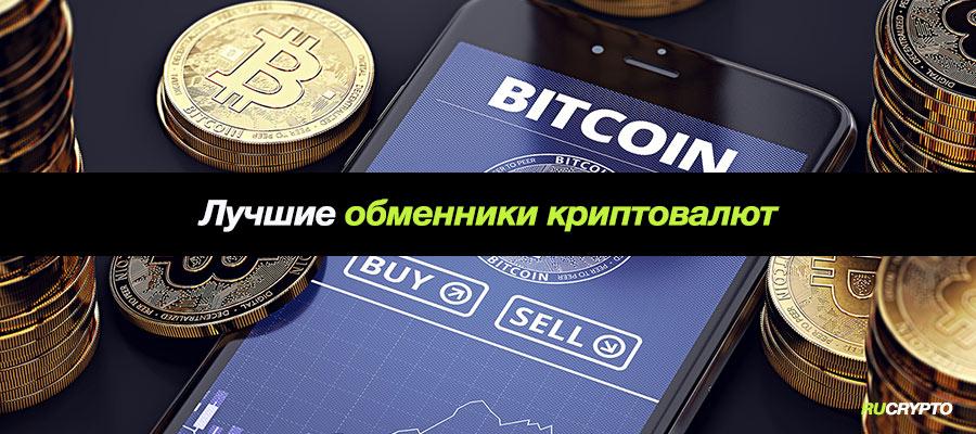 Обменники криптовалют — ТОП-5 Лучших криптообменников