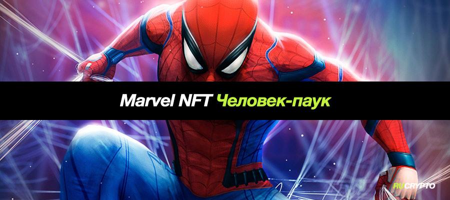 NFT Marvel Человек-паук от Veve