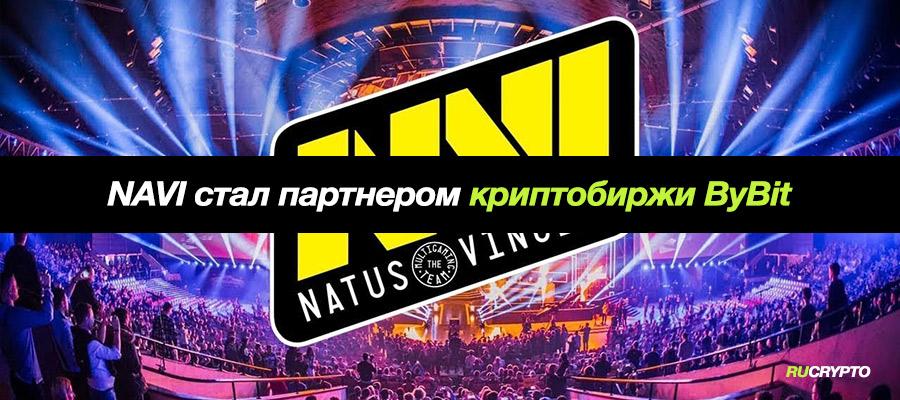 Киберспортивная организация NAVI (Natus Vincere) стала партнером биржи Bybit