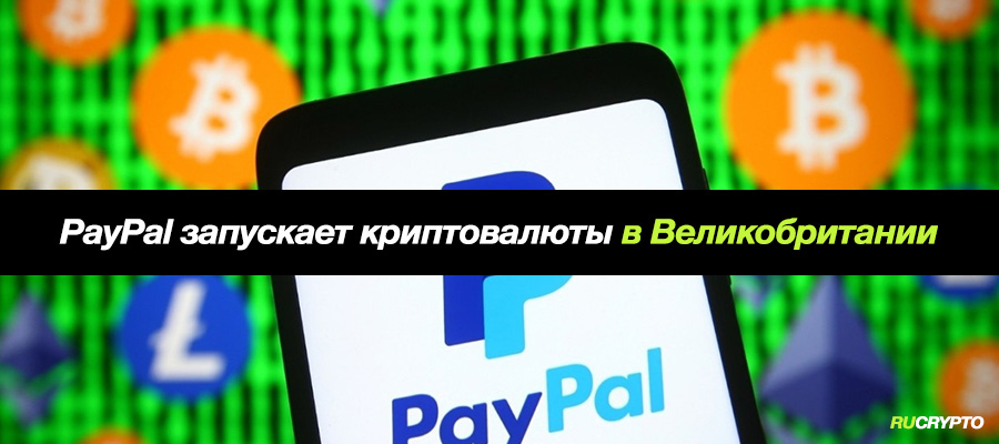 Британские клиенты PayPal смогут покупать и хранить криптовалюту на этой недели