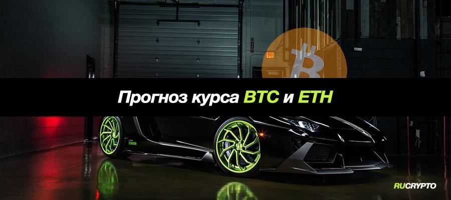 Прогноз курса Биткоина (Bitcoin) и Эфириума (Ethereum) на неделю с 9 по 15 августа