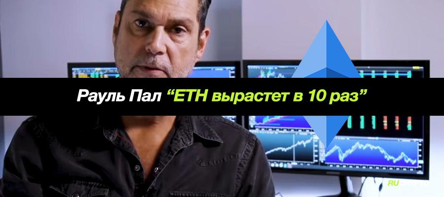 Бывший исполнительный директор Goldman Sachs Рауль Пал говорит что Ethereum вырастет в 10 раз