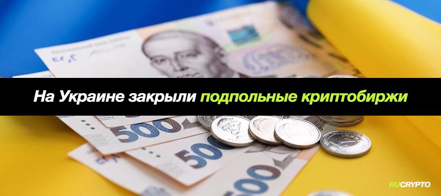 На Украине закрыли сеть подпольных бирж криптовалют