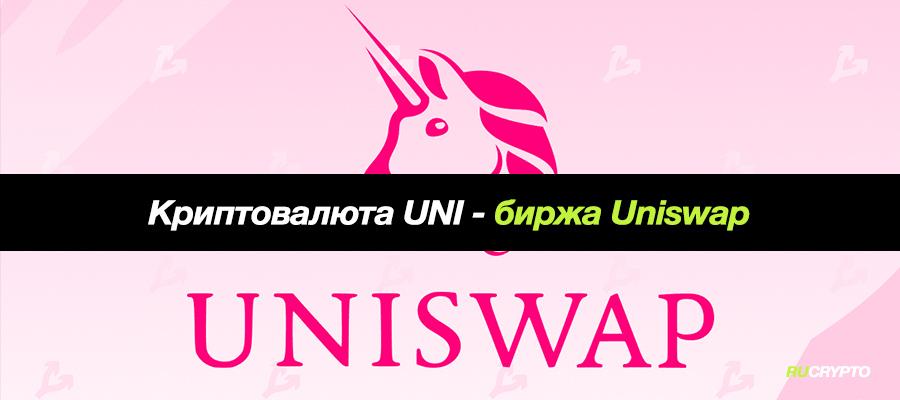 Криптовалюта UNI (Uniswap) — Какой будет курс к концу 2021 года