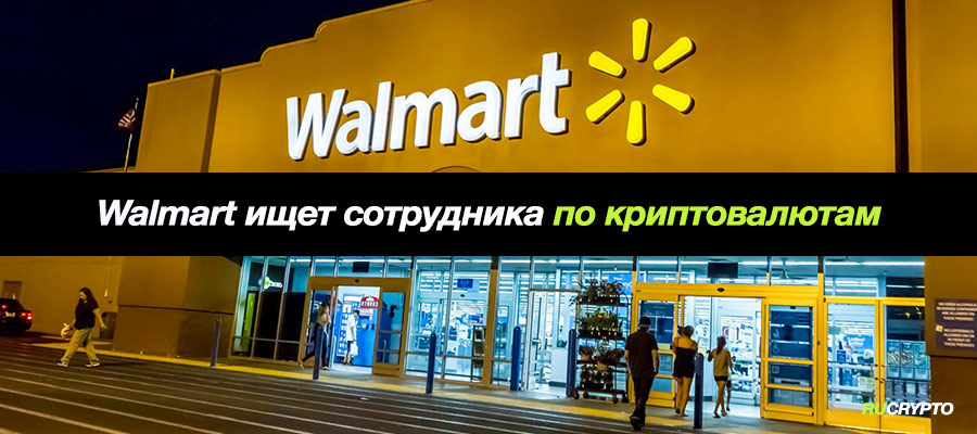 Walmart ищет на работу профессионала в области криптовалют