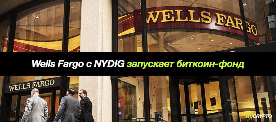Wells Fargo запускает c NYDIG биткоин-фонд для богатых клиентов