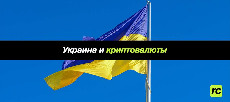 На Украине разрешат расплачиваться биткоином (BTC) и другими криптовалютами