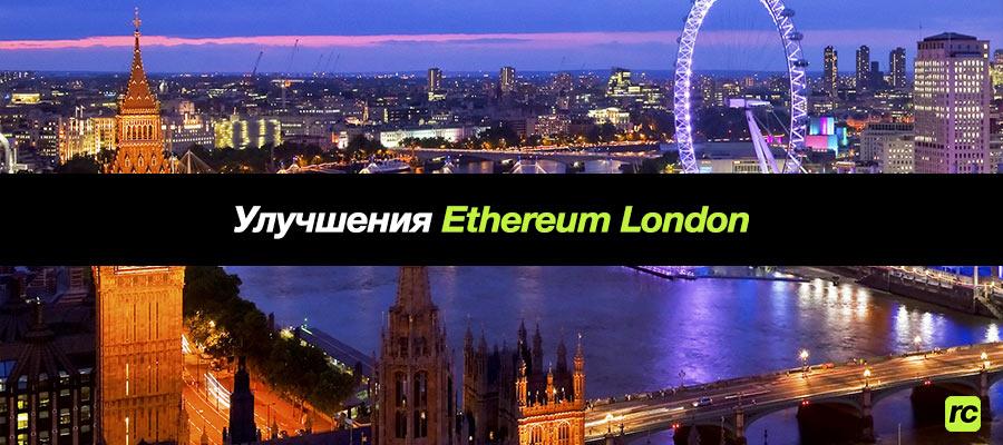 Обновление Ethereum London — Какие изменения и улучшения несет хардфорк