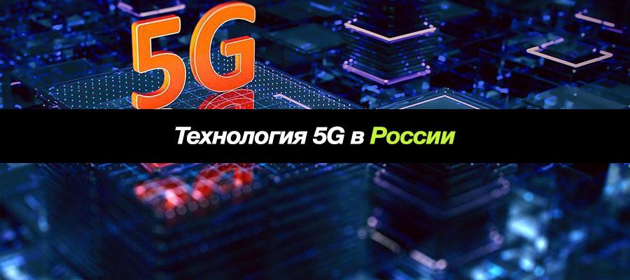 5G в России — Интернет и сотовая связь будущего