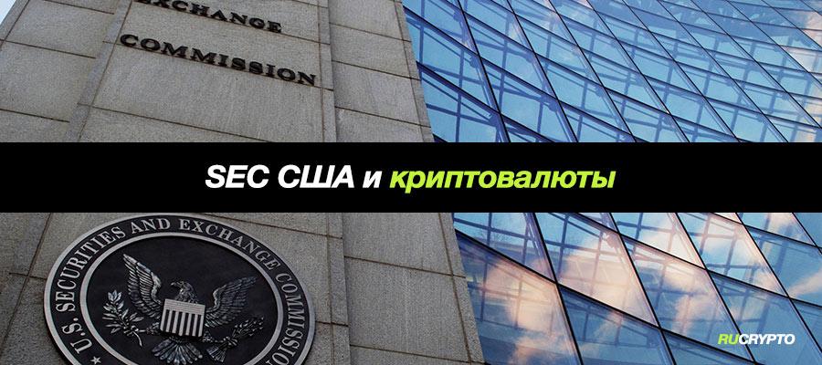Бывший федеральный прокурор говорит, что SEC пойдет на всё, чтобы контролировать всё криптопространство