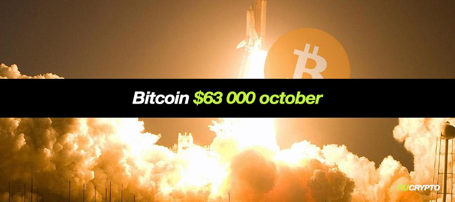 Прогноз курса Биткоина на месяц — $60 000 за 1 BTC в октябре 2021